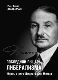 last knight of liberalism russian